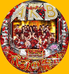 CRAKB48バラの儀式盤面