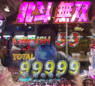 真北斗無双で59連99999発カンスト