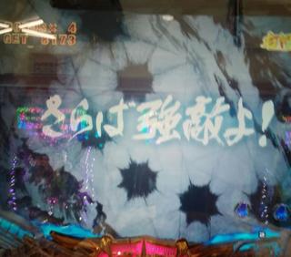 パチンコ新台北斗の拳7プレミアバトルラッシュ次回予告