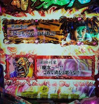 パチンコ新台花の慶次X雲の虎柄セリフ
