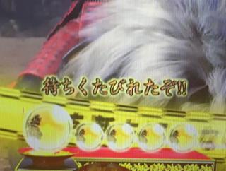 パチンコ真花の慶次2プレミア〜虎柄字幕