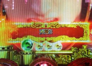 パチンコ真花の慶次2プレミア〜画面下部領域演出「天晴!!」