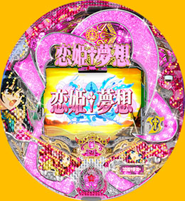 CR恋姫夢想盤面