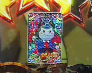 パチンコ不二子〜悪魔カード
