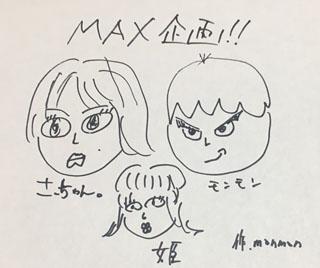 MAXライターモンモンさーちゃん。姫