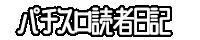 パチスロ読者日記