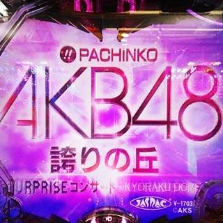 パチンコAKB48-3誇りの丘